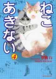 ねこ あきない 第01-03巻 [Neko Akinai vol 01-03]