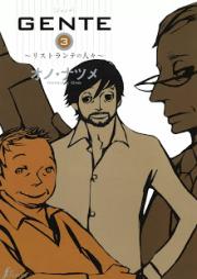 GENTE – リストランテの人々 第01-03巻 [Gente – Ristorante no Hitobito vol 01-03]