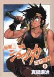 怒涛!ジャムカの大冒険 第01-05巻 [Dotou! Jamuka no Daibouken vol 01-05]