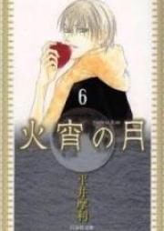 火宵の月 第01-14巻 [Kashou no Tsuk vol 01-14]