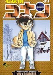 名探偵コナン 第01-98巻 [Detective Conan vol 01-98]