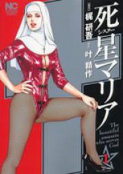 死星マリア 第01-02巻 [Shisei Maria vol 01-02]