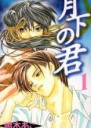 月下の君 第01-07巻 [Gekka no Kimi vol 01-07]