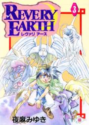 レヴァリ アース 第01-03巻 [Revery Earth vol 01-03]