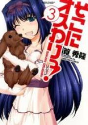 そこにオスわりっ! 第01-03巻 [Sokoni Osuwari! vol 01-03]