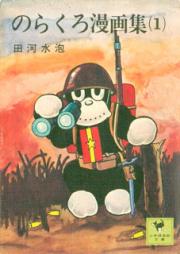 のらくろ漫画集 第01巻 [Norakuro Torimonochou vol 01]