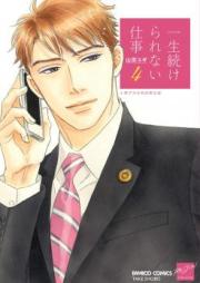 一生続けられない仕事 第01-03巻 [Isshou Tsuzukerarenai Shigoto vol 01-03]