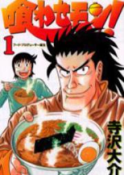 喰わせモン! 第01-04巻 [Kuwasemon! vol 01-04]