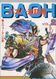 バオー来訪者 第01-02巻 [Baoh Raihousha vol 01-02]