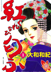 紅匂ふ 第01-04巻 [Kurenai Niofu vol 01-04]