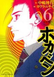 ホカベン 第01-06巻 [Hokaben vol 01-06]