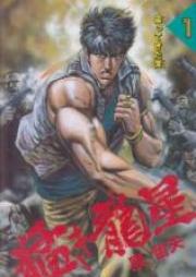 猛き龍星 第01-03巻 [Takeki Ryuusei vol 01-03]