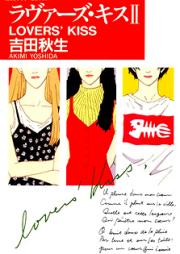 ラヴァーズ・キス 第01-02巻 [Lovers' Kisses vol 01-02]