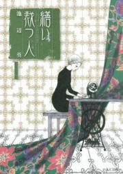 繕い裁つ人 第01-06巻 [Tsukuroi Tatsu Hito vol 01-06]