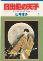 日出処の天子 第01-08巻 [Hi Izuru Tokoro no Tenshi vol 01-08]