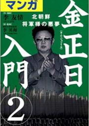 金正日入門 第01-02巻 [Kim Jong Il Nyuumon vol 01-02]