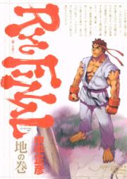 ストリートファイターⅢ RYU FINAL -闘いの先に- 第01-02巻 [Street Fighter III: Ryu Final vol 01-02]