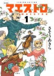 マエストロ 第01-03巻 [Maestro vol 01-03]
