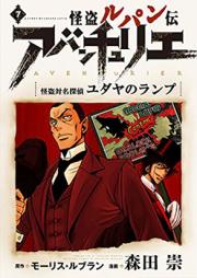 怪盗ルパン伝 アバンチュリエ 第01-04巻 [Kaitou Lupin Den – Aventurier vol 01-04]