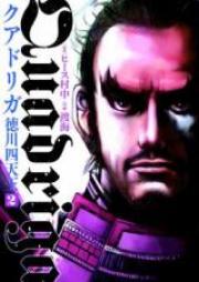 クアドリガ 徳川四天王 第01-02巻 [Quadriga – Tougawa Shitennou vol 01-02]