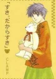 すき。だからすき 第01-03巻 [Suki. Dakara Suki vol 01-03]