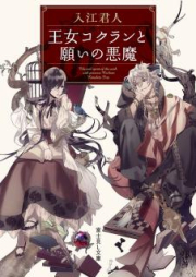 [Novel] 王女コクランと願いの悪魔 第01-02巻 [Ojo Kokuran to Negai no Akuma vol 01-02]