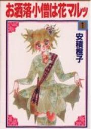 お洒落小僧は花マルッ 第01-10巻 [Oshare Kozou ni Hanamaru vol 01-10]