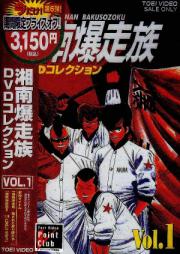 地獄の軍団 第01-06巻 [Jigoku no Gundan vol 01-06]