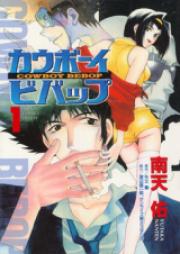 カウボーイビバップ 第01-03巻 [Cowboy Bebop vol 01-03]