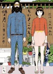 ちいさこべえ 第01-04巻 [Chiisakobee vol 01-04]
