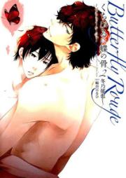 くちびるに蝶の骨 ~バタフライ・ルージュ~ 第01-02巻 [Kuchibiru ni Chou no Hone – Butterfly Rouge vol 01-02]