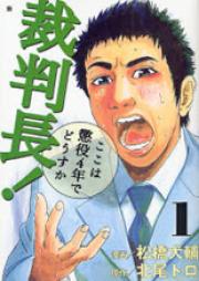 裁判長!ここは懲役4年でどうですか 第01-13巻 [Saibanchou! Koko wa Choueki 4-nen de Dousu ka vol 01-13]