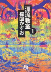 漂流教室 第01-11巻 [Hyouryuu Kyoushitsu vol 01-11]