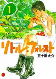 リトル・フォレスト 第01-02巻 [Little Forest vol 01-02]