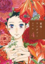 夏雪ランデブー 第01-04巻 [Natsuyuki Rendezvous vol 01-04]