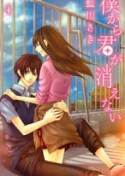 僕から君が消えない 第01-04巻 [Boku kara Kimi ga Kienai vol 01-04]