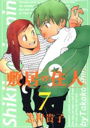 敷居の住人 第01-07巻 [Shikii no Juunin vol 01-07]