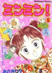 ミンミン! 第01巻 [Minmin! vol 01]