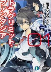 [Novel] ドラグリミット・ファンタジア 第01-02巻 [Doragurimitto Fantasia vol 01-02]