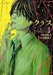 フェチクラス 第01-02巻 [Fechi Class vol 01-02]