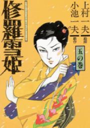 修羅雪姫 第01-02巻 [Shura Yukihime vol 01-02]