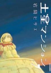 土星マンション 第01-07巻 [Dosei Mansion vol 01-07]