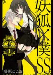 妖狐×僕SS 第01-11巻 [Youko x Boku SS vol 01-11]