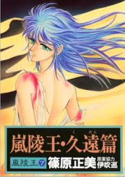嵐陵王 第01-07巻 [Arashi ryou Ou vol 01-07]