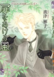 うるわしの英国シリーズ 第01-05巻 [Uruwashi no Eikoku Series vol 01-05]