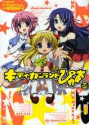 キディ・ガーランド ぴゅあ 第01-02巻 [Kiddy Girl-And Pure vol 01-02]