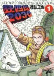 狂四郎2030 第01-20巻 [Kyoushirou 2030 vol 01-20]