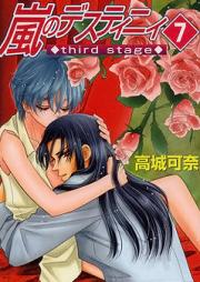 嵐のデスティニィthird stage 第01-07巻 [Arashi no Destiny: Third Stage vol 01-07]