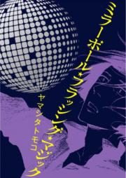 ミラーボール・フラッシング・マジック 第01巻 [Mirror Ball Flashing Magic vol 01]