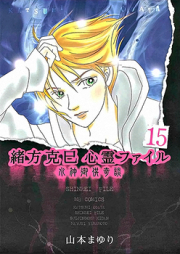 緒方克巳 心霊ファイル 第01-05巻 [Okata Katsumi Shinrei File vol 01-05]